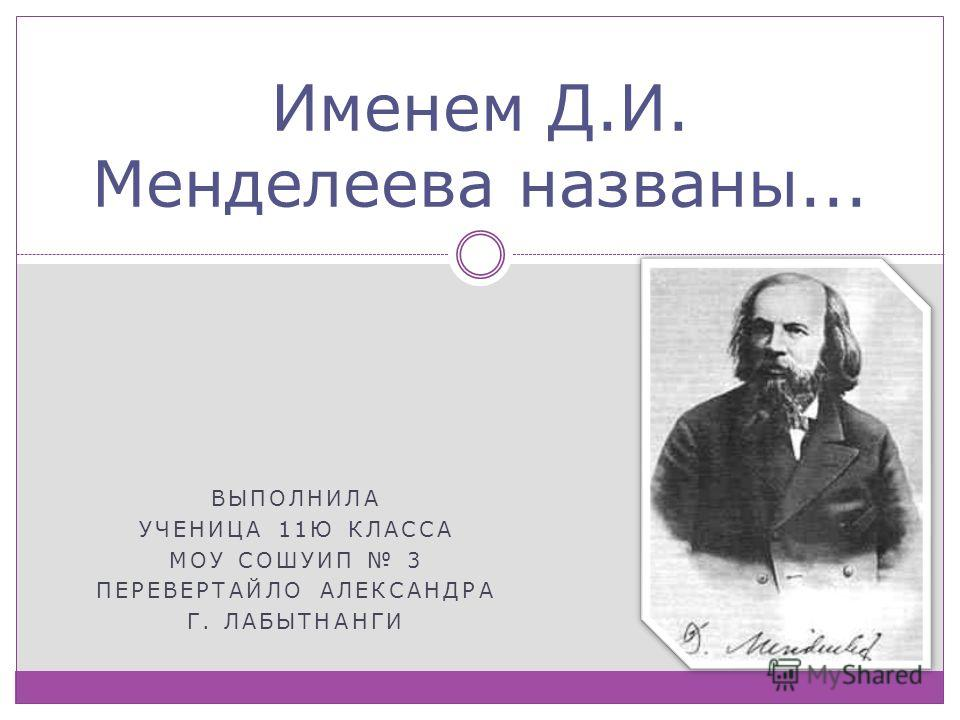 ВЫПОЛНИЛА УЧЕНИЦА 11Ю КЛАССА МОУ СОШУИП 3 ПЕРЕВЕРТАЙЛО АЛЕКСАНДРА Г. ЛАБЫТНАНГИ Именем Д.И. Менделеева названы...