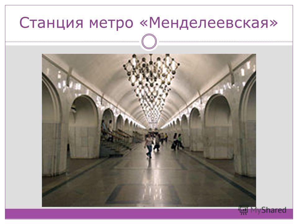 Станция метро «Менделеевская»