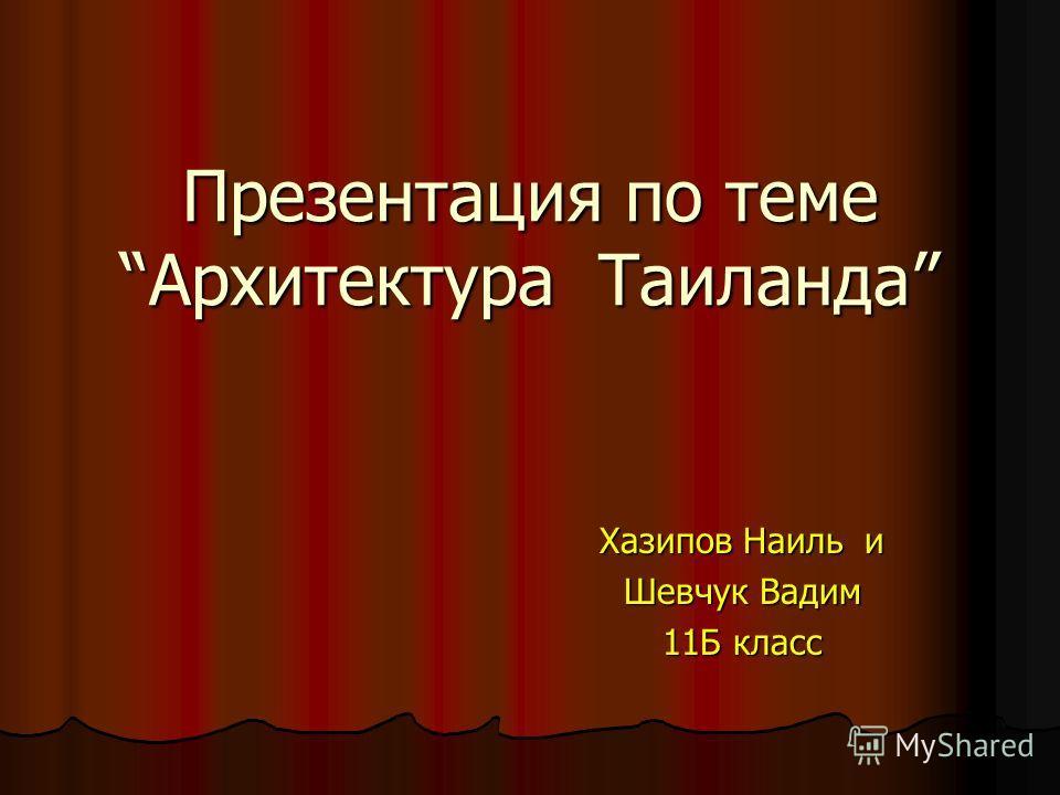 Презентация по теме Архитектура Таиланда Хазипов Наиль и Шевчук Вадим 11Б класс
