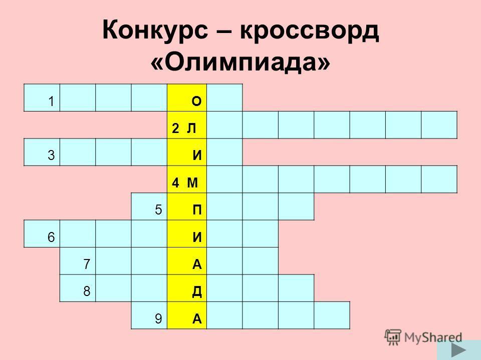 Конкурс – кроссворд «Олимпиада» 1 О 2 Л 3 И 4 М 5П 6 И 7 А 8 Д 9А