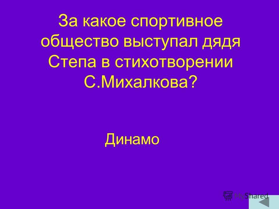 За какое спортивное общество выступал дядя Степа в стихотворении С.Михалкова? Динамо