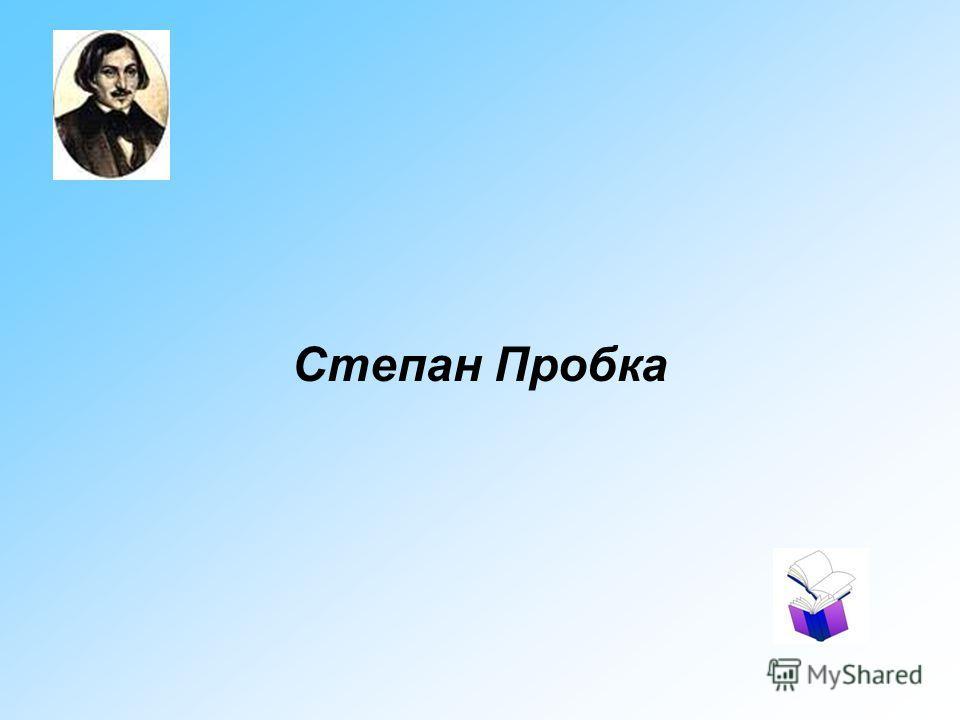 Степан Пробка