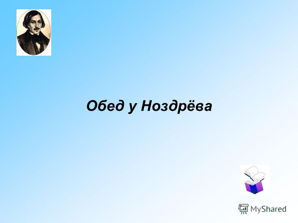Обед у Ноздрёва