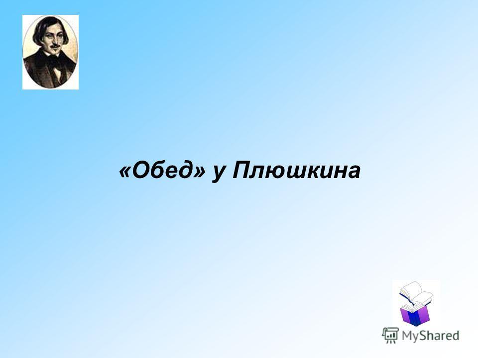 «Обед» у Плюшкина
