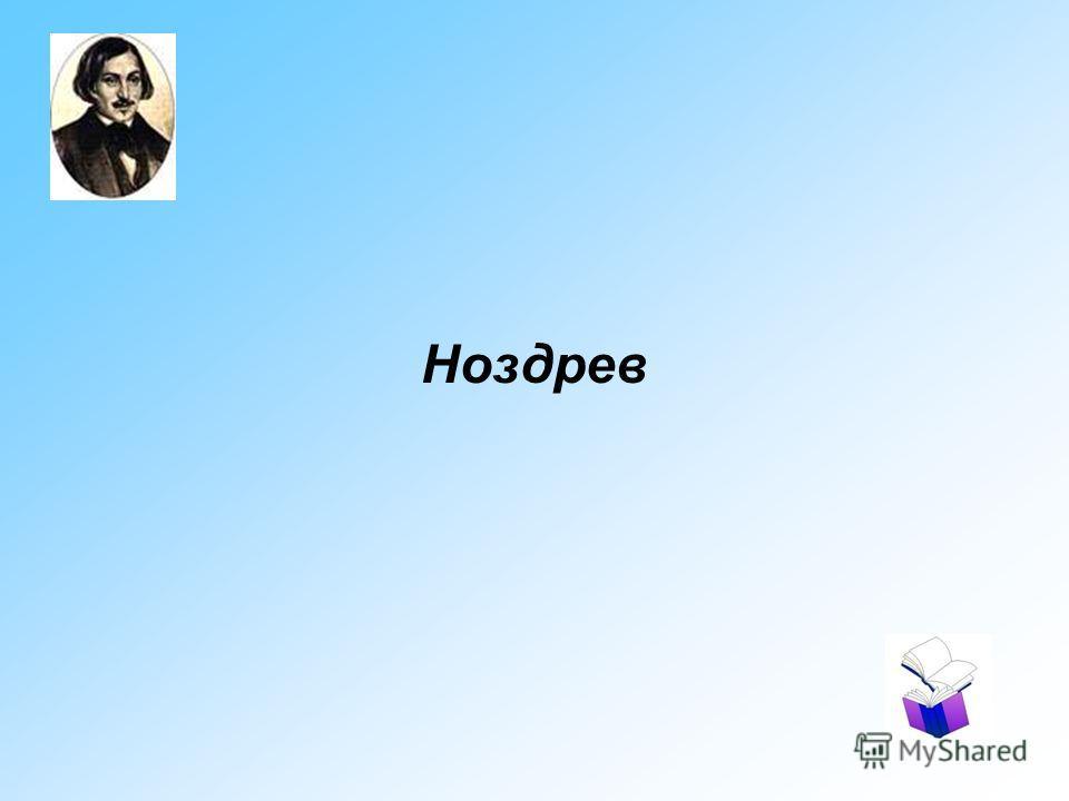 Ноздрев