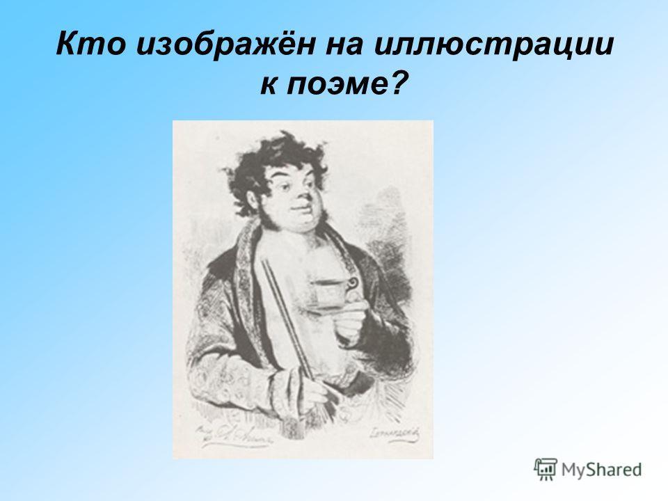 Кто изображён на иллюстрации к поэме?