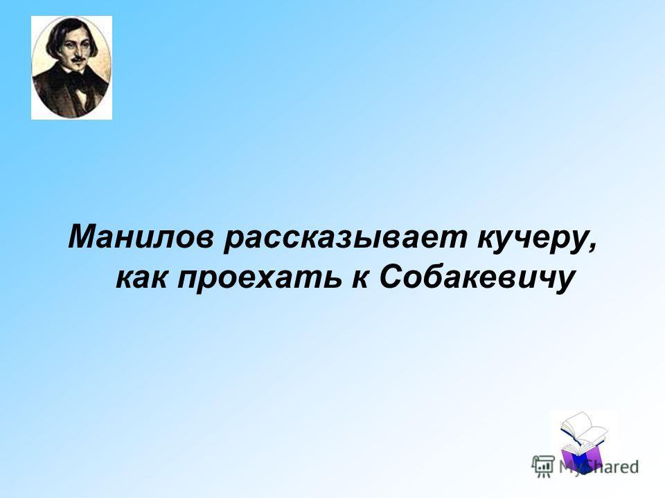 Манилов рассказывает кучеру, как проехать к Собакевичу