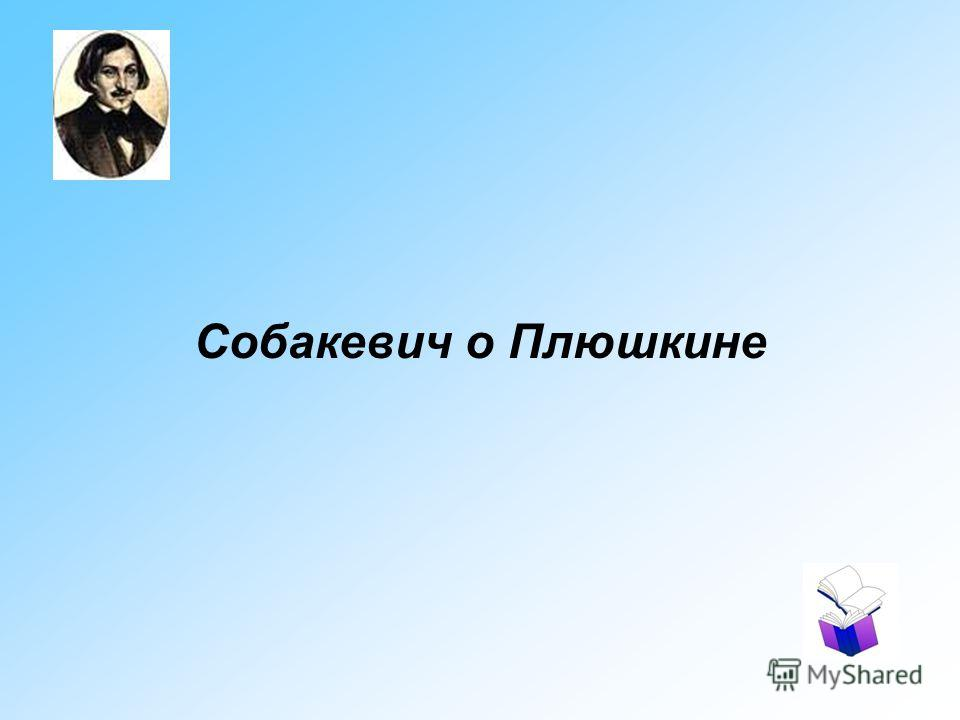 Собакевич о Плюшкине