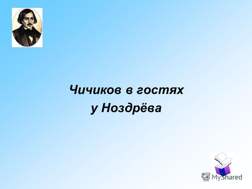 Чичиков в гостях у Ноздрёва
