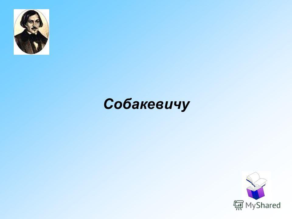 Собакевичу
