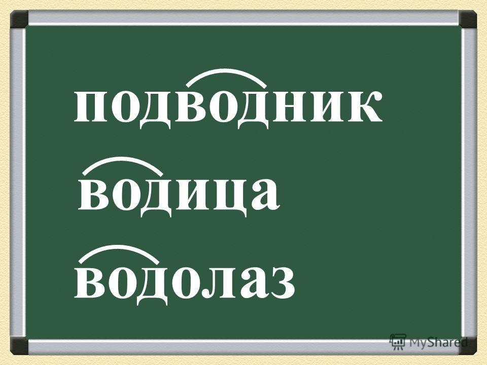 Слова, которые имеют общую (одинаковую) часть и общее значение, называются родственными. Общая часть родственных слов называется корнем. Родственные слова иначе называются однокоренными.