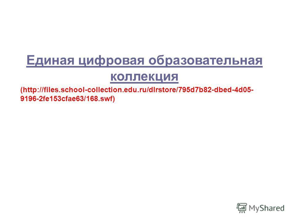 Единая цифровая образовательная коллекция (http://files.school-collection.edu.ru/dlrstore/795d7b82-dbed-4d05- 9196-2fe153cfae63/168.swf)