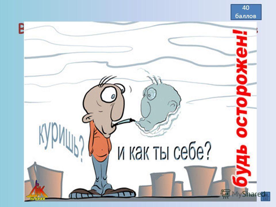 В разгар антитабачной кампании в Европе выпустили плакат: знакомая курильщикам пачка сигарет «Кэмел». А что было изображено на пачке вместо верблюда? Скелет верблюда 40 баллов