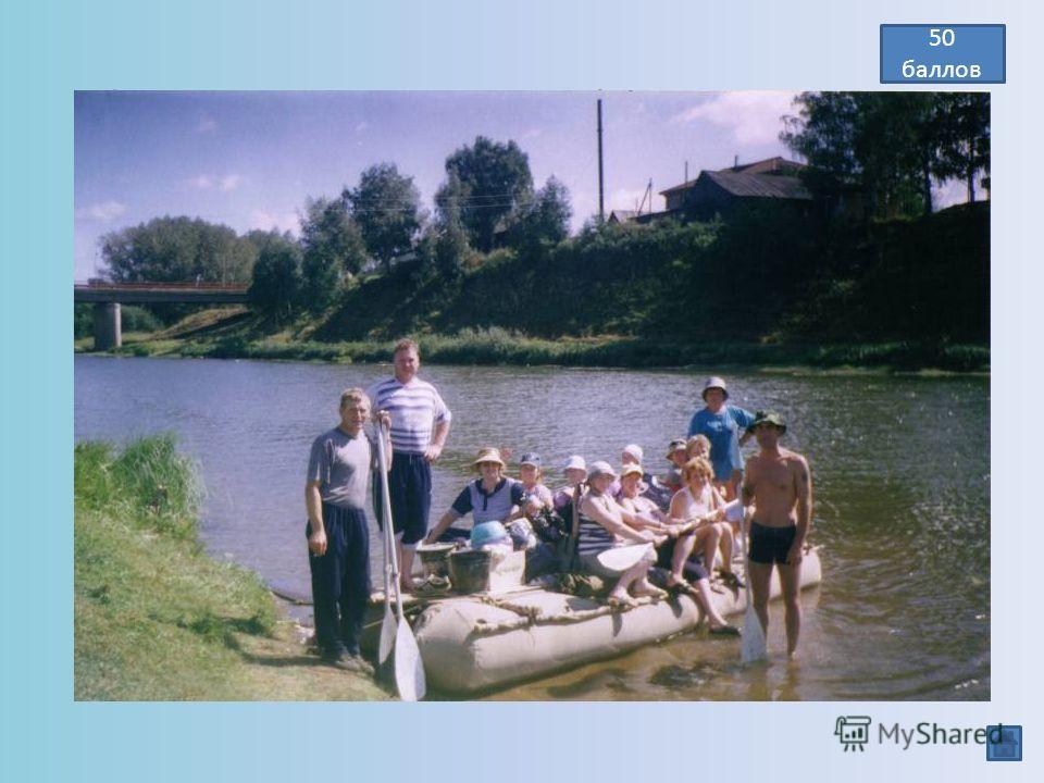 В 1997 году российская группа путешественников решила преодолеть Берингов пролив. Эта идея обошлась государству примерно в 200 млн.рублей. На что же были затрачены такие деньги? На поиски пропавшей экспедиции 50 баллов
