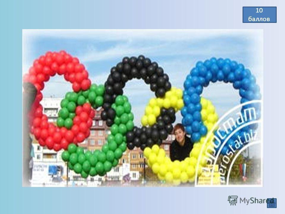 Как выглядит олимпийский символ? 5 сплетённых колец: вверху – голубой, черный, красный; внизу – зелёный, жёлтый. 10 баллов