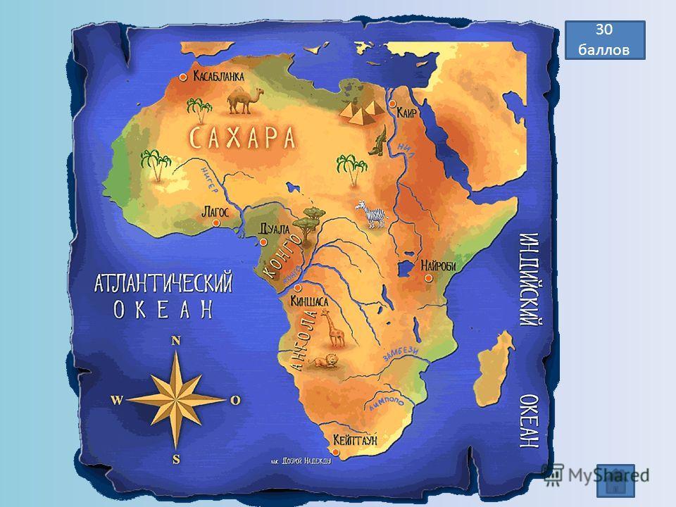 Континент, на котором еще не проводились Олимпийские Игры. Африка 30 баллов