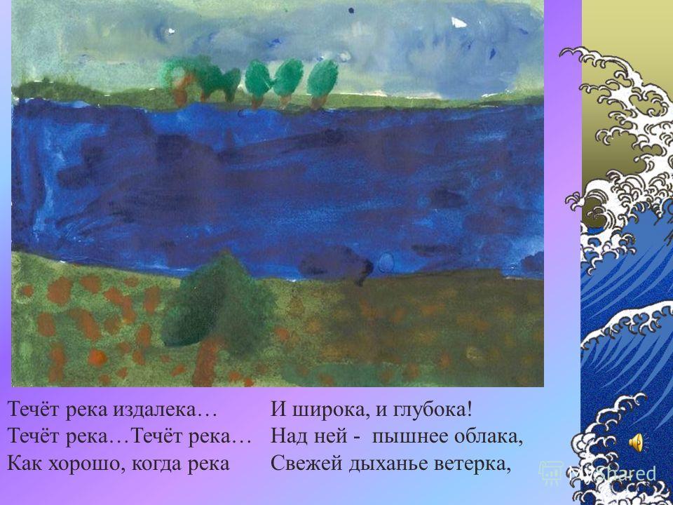 3-klass-istoriya-prezentatsiya-beregite-vodu