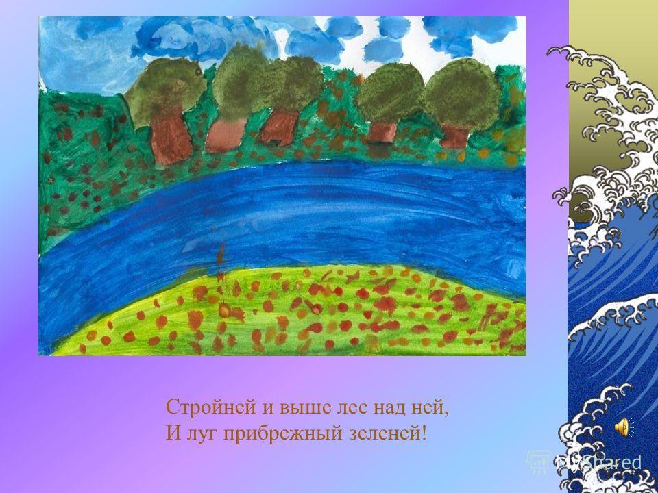 Течёт река издалека… Течёт река…Течёт река… Как хорошо, когда река И широка, и глубока! Над ней - пышнее облака, Свежей дыханье ветерка,