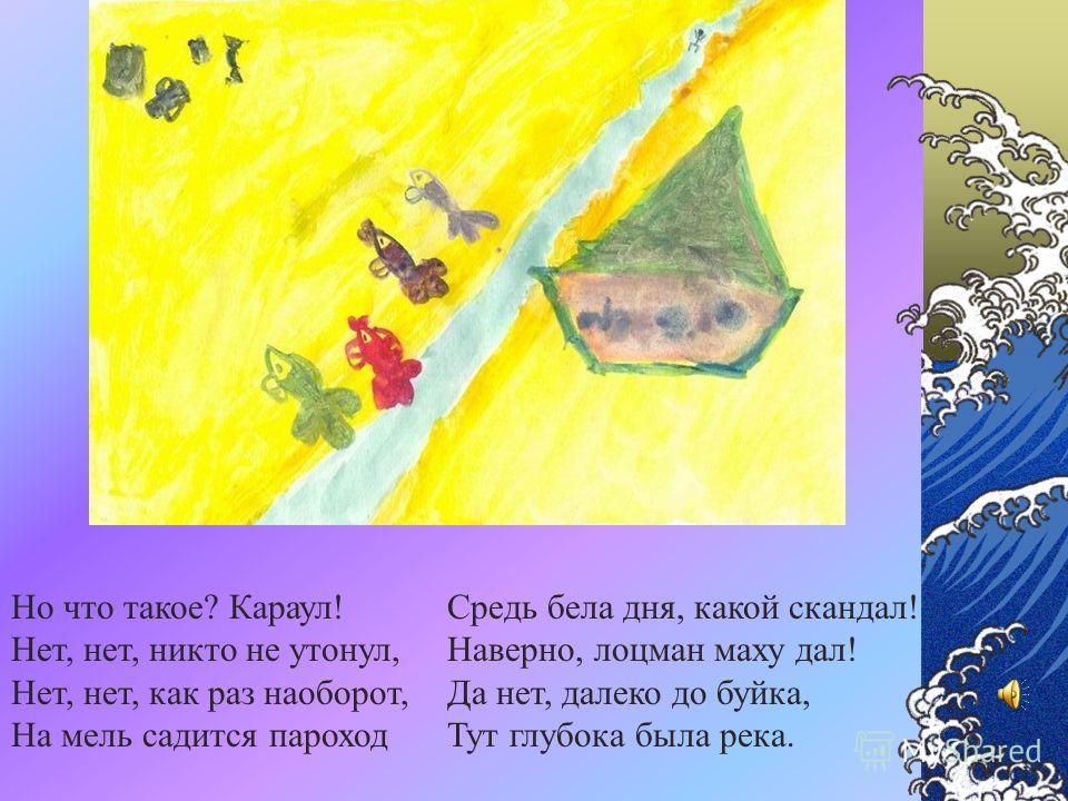 Течёт река…Течёт река… Поит поля и города, Несёт и лодки, и суда, И рыбы ходят в глубине, И раки ползают на дне… Ты хороша, река, весной, И осенью, и в летний зной! Купанье!Что за благодать! Кому, попробуй, передать! Приятней плыть в живой волне Ребя