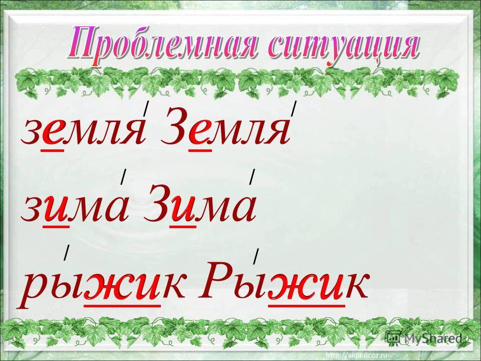 земля Земля зима Зима рыжик Рыжик // // / / жи ее и и