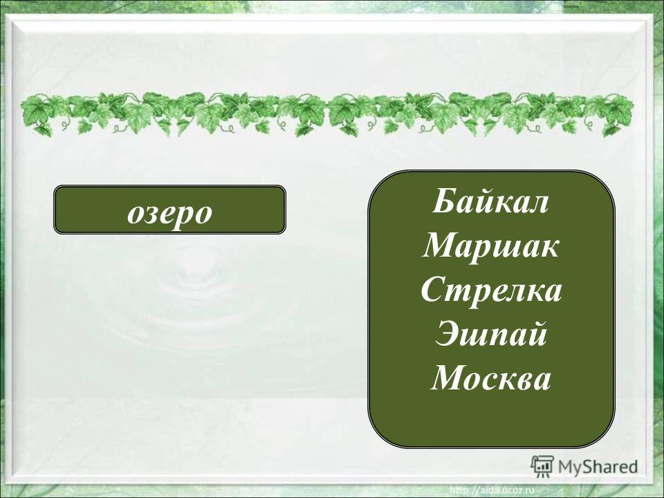 Байкал Маршак Стрелка Эшпай Москва озеро