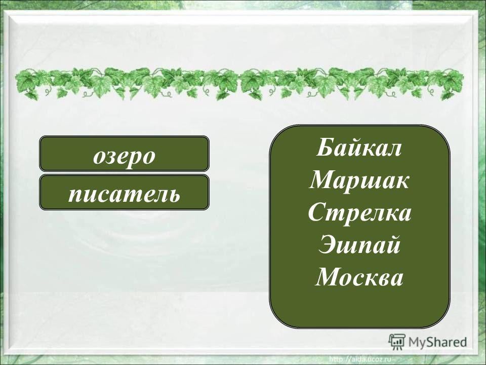 Байкал Маршак Стрелка Эшпай Москва озеро писатель