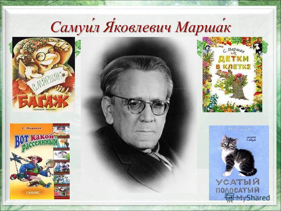 Самуи́л Я́ковлевич Марша́к