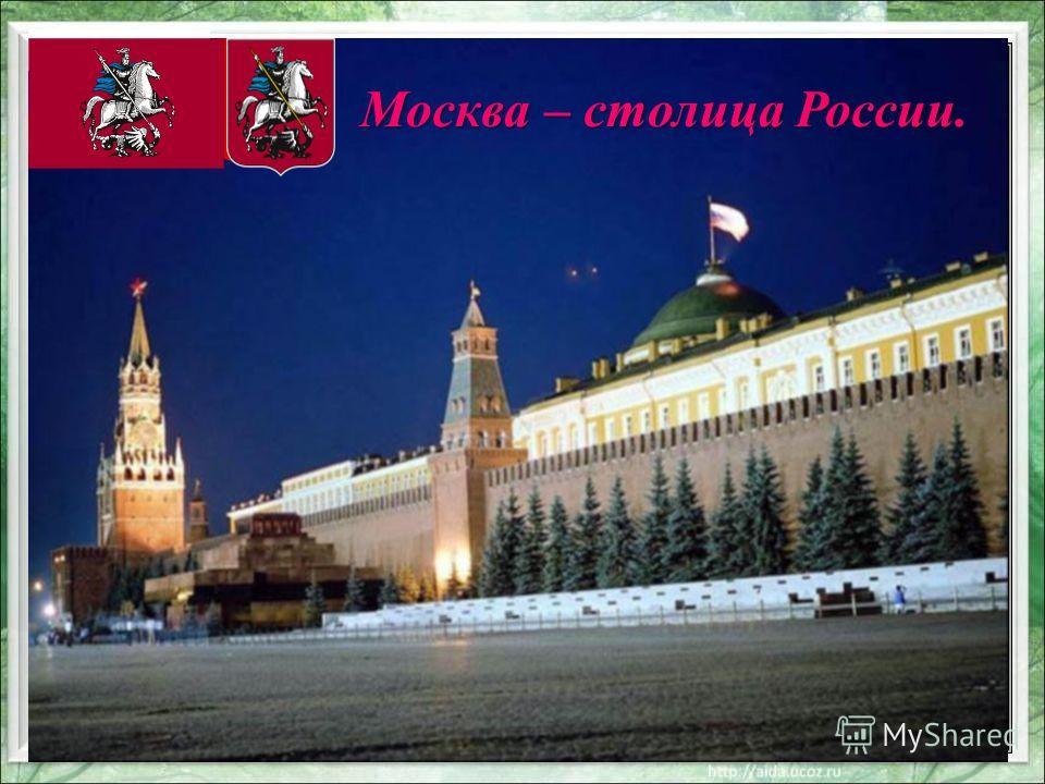 Москва Москва – столица России.