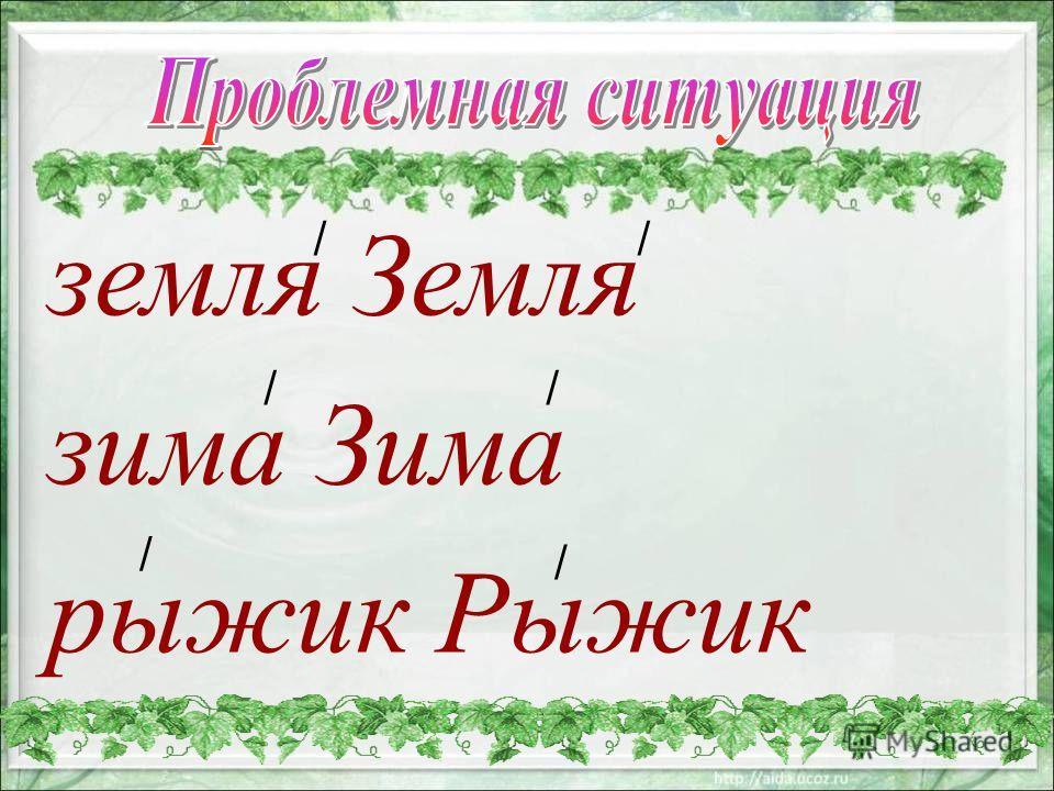 земля Земля зима Зима рыжик Рыжик // // / /