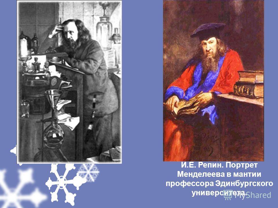 И.Е. Репин. Портрет Менделеева в мантии профессора Эдинбургского университета.