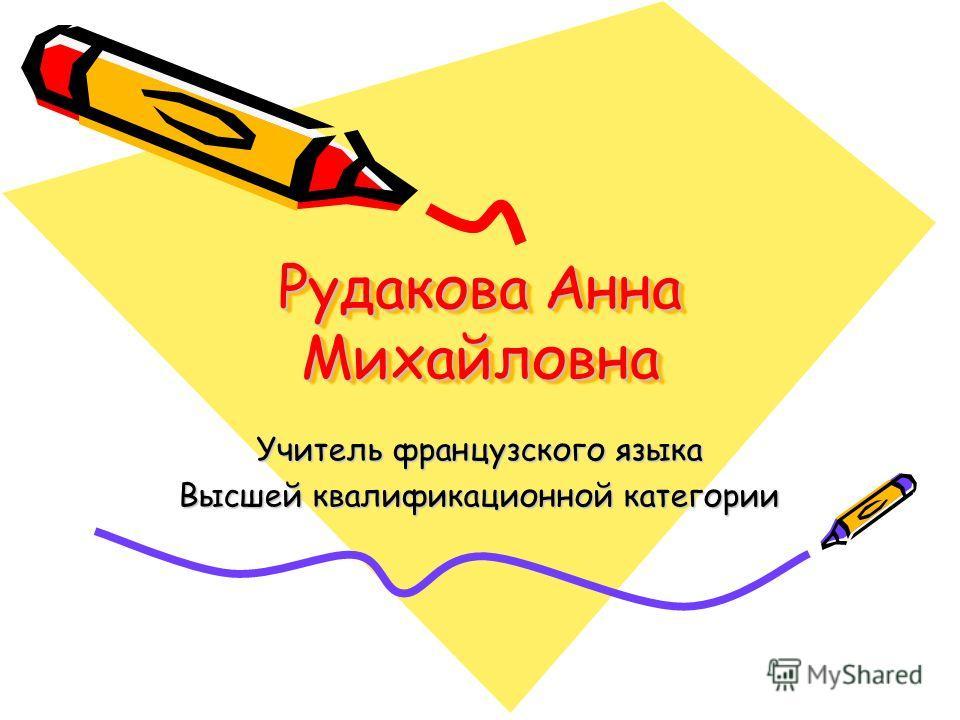 Рудакова Анна Михайловна Учитель французского языка Высшей квалификационной категории
