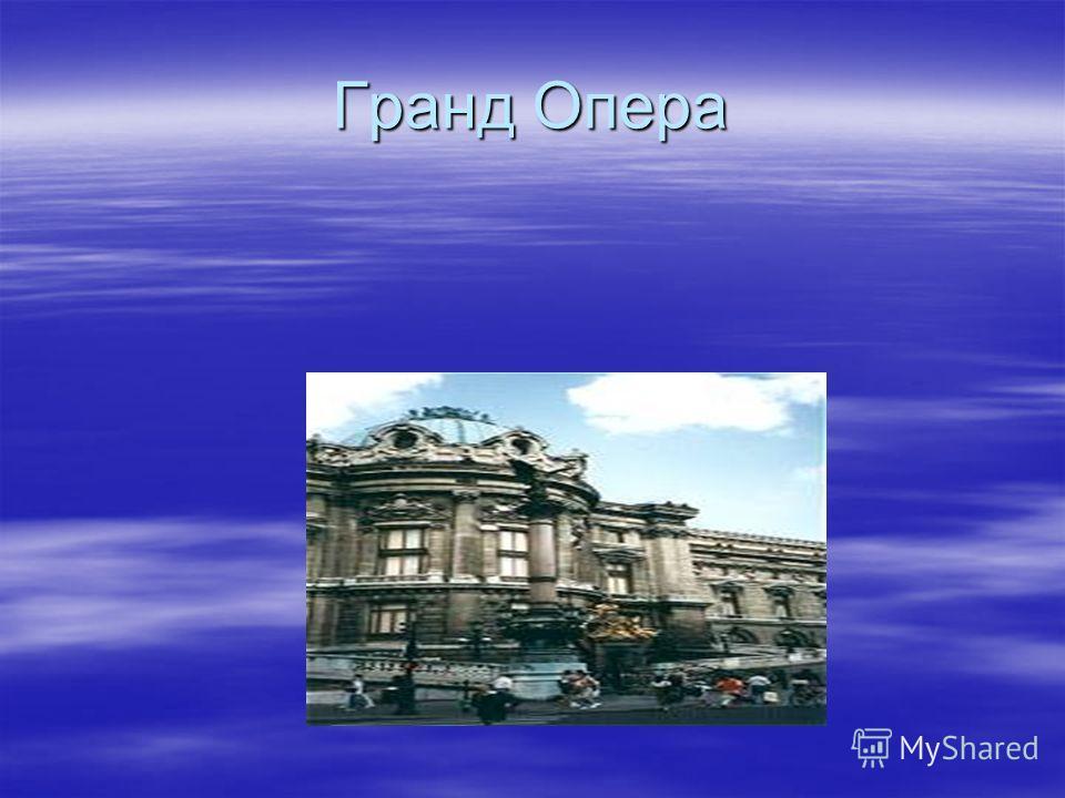 Гранд Опера