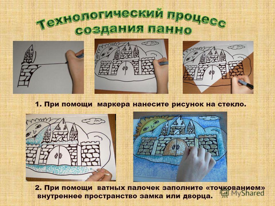 1. При помощи маркера нанесите рисунок на стекло. 2. При помощи ватных палочек заполните «точкованием» внутреннее пространство замка или дворца.
