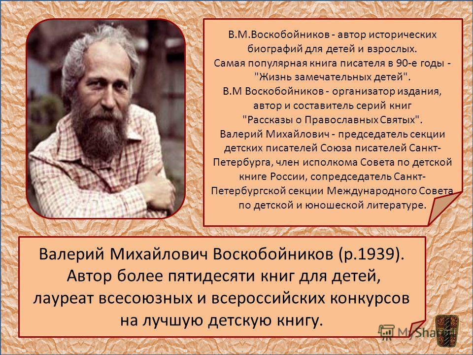 В.М.Воскобойников - автор исторических биографий для детей и взрослых. Самая популярная книга писателя в 90-е годы -