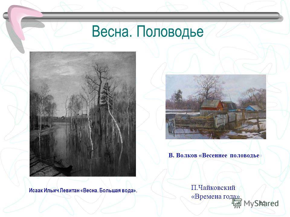 14 По рисунку и опорным словам предположи, о чём и о ком будет текст. Весна, река, зверёк. охотник