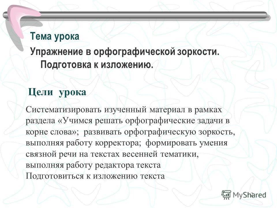 1 Урок русского языка во 2 классе Программа «Гармония»