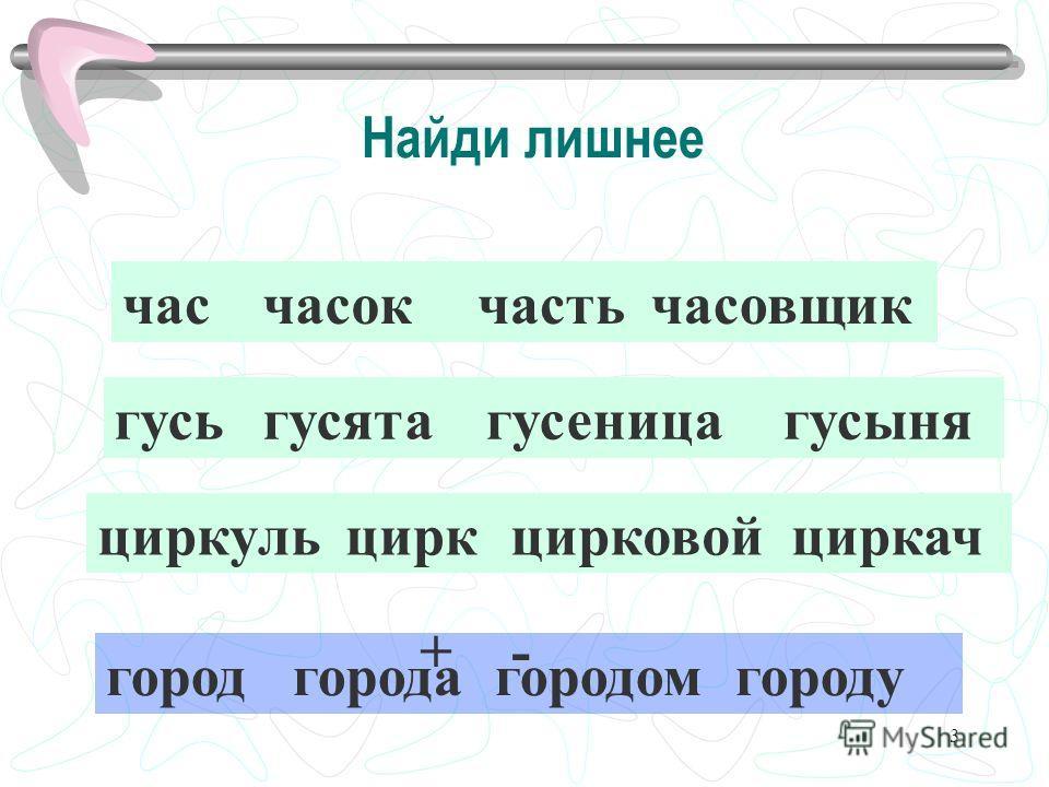 Скачать бесплатно учебник русского языка 3 класс программа гармония