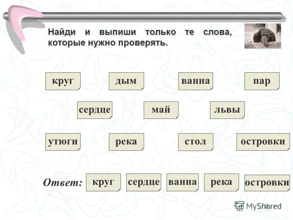 Словарь Слогов Русского Языка