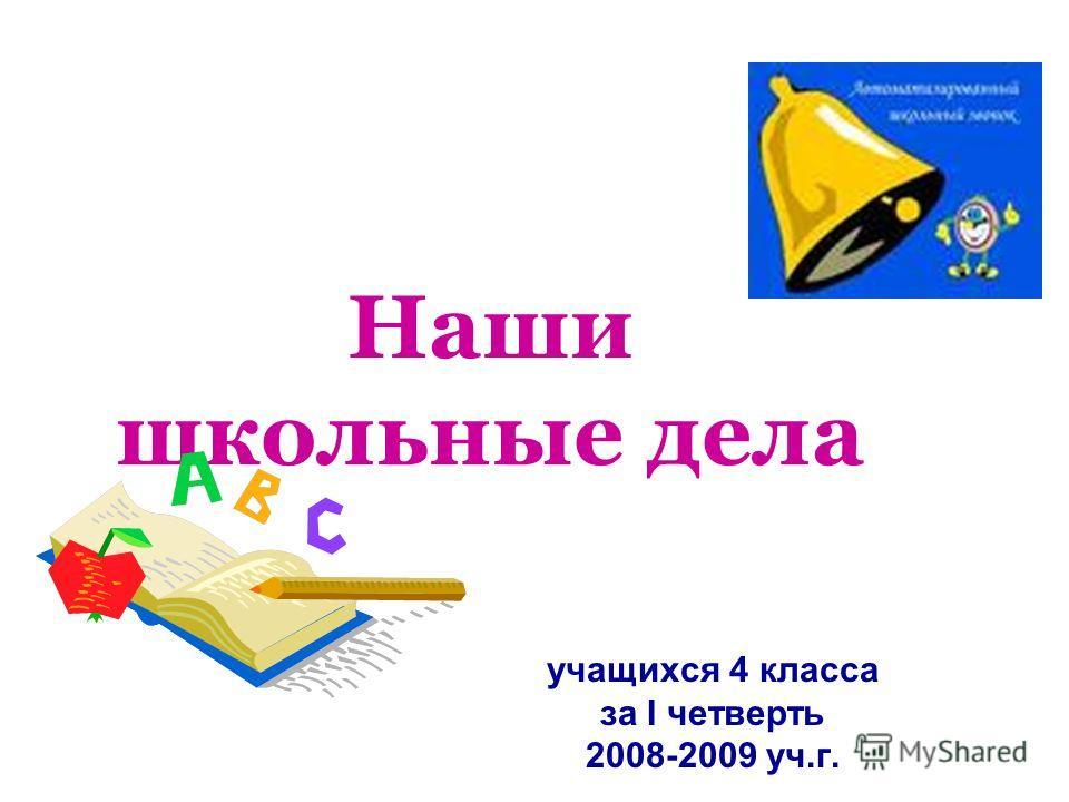 Наши школьные дела учащихся 4 класса за I четверть 2008-2009 уч.г.