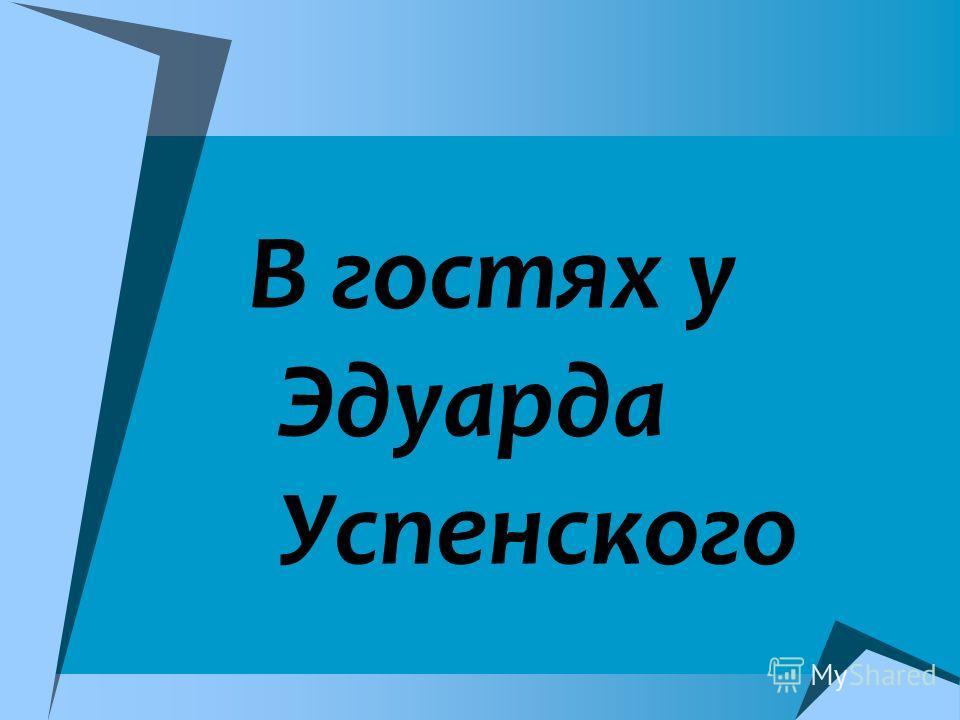 В гостях у Эдуарда Успенского