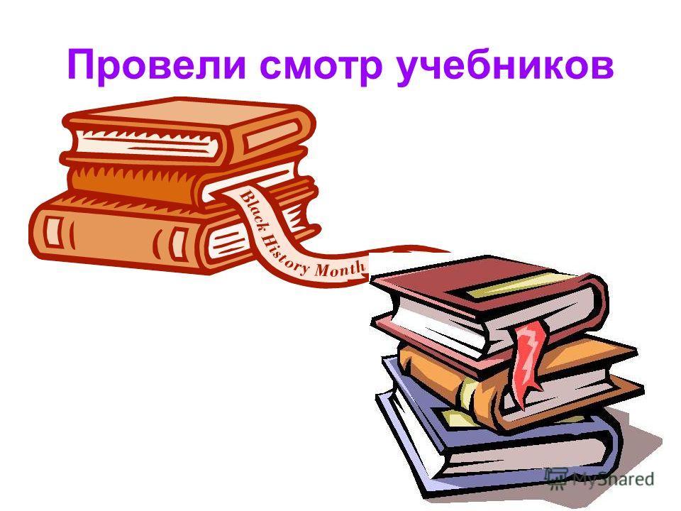 Провели смотр учебников
