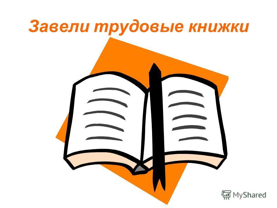 Завели трудовые книжки