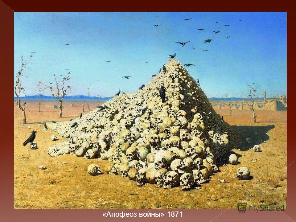 «Апофеоз войны» 1871