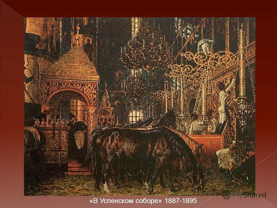 «В Успенском соборе» 1887-1895