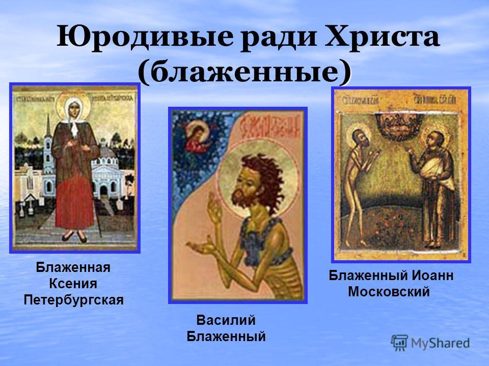 ) Юродивые ради Христа (блаженные) Блаженный Иоанн Московский Василий Блаженный Блаженная Ксения Петербургская