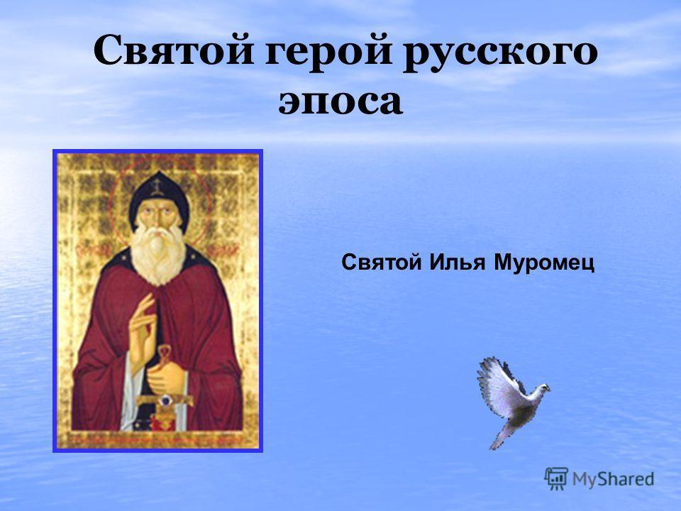 Святой герой русского эпоса Святой Илья Муромец