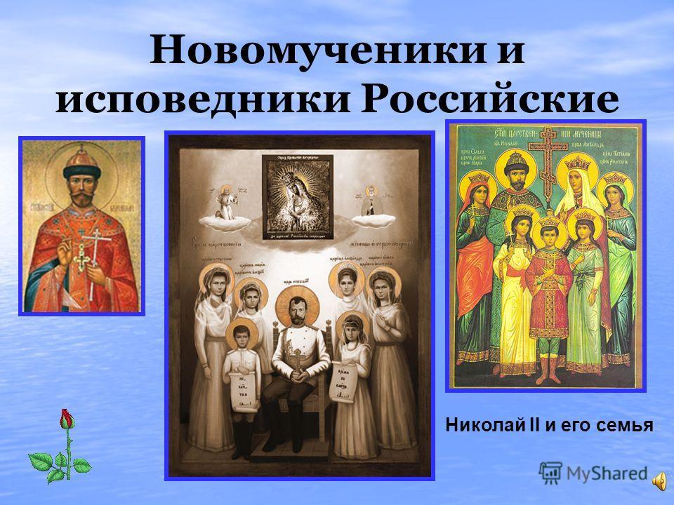 Новомученики и исповедники Российские Николай II и его семья
