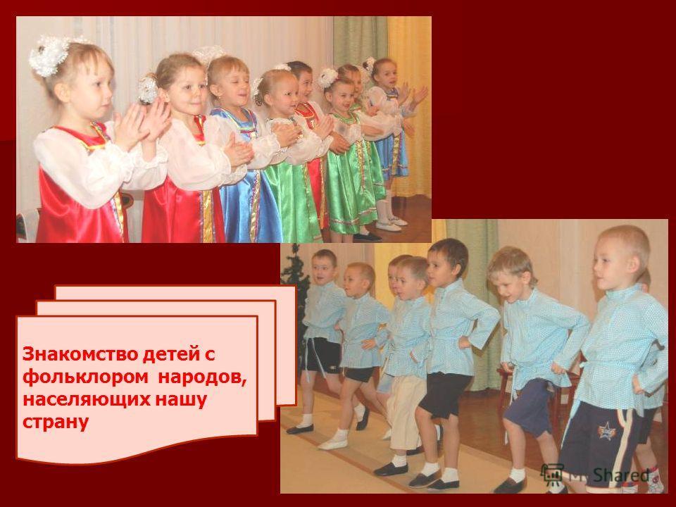 Знакомство детей с фольклором народов, населяющих нашу страну