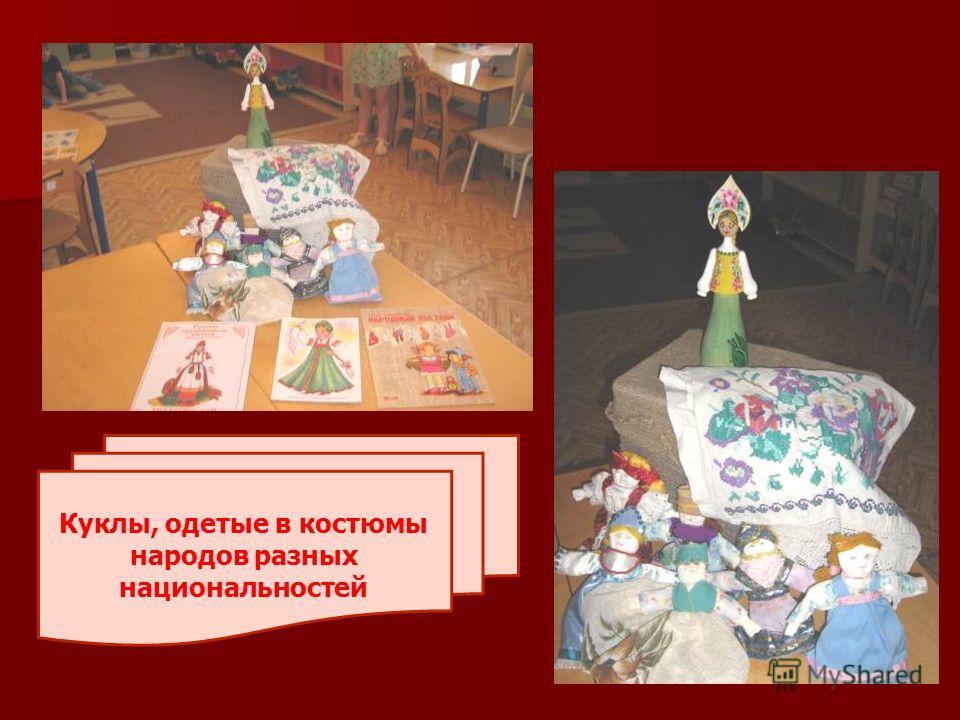 Куклы, одетые в костюмы народов разных национальностей