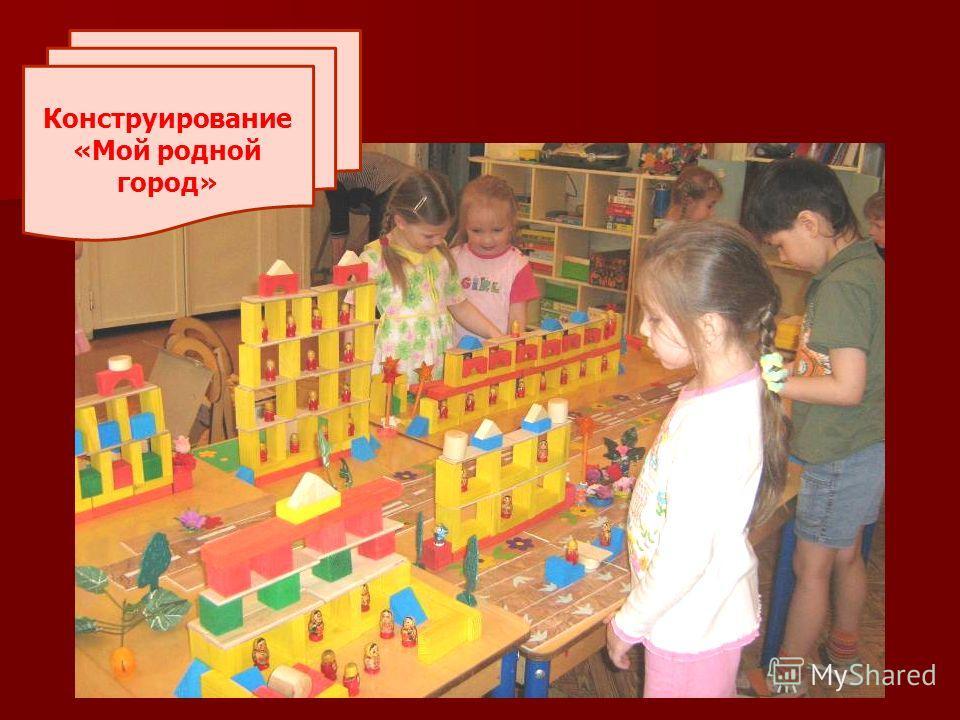 Конструирование «Мой родной город»